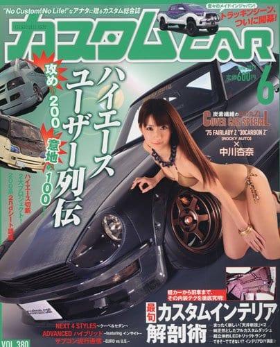 カスタムカー 2010年6月号表紙