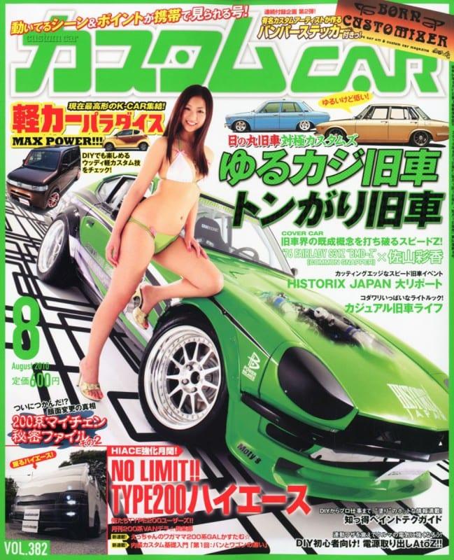 カスタムカー 2010年8月号表紙