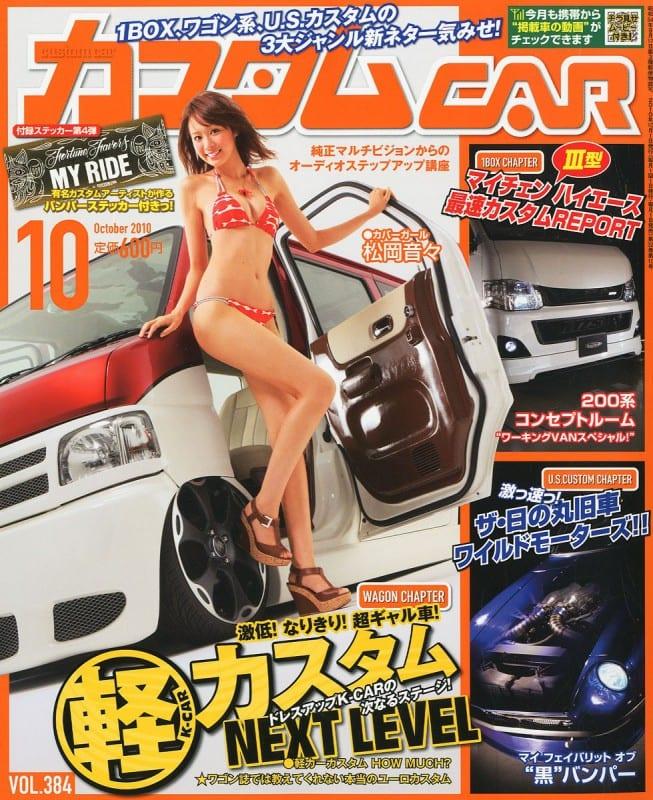 カスタムカー 2010年10月号表紙