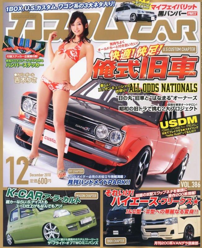 カスタムカー 2010年12月号表紙