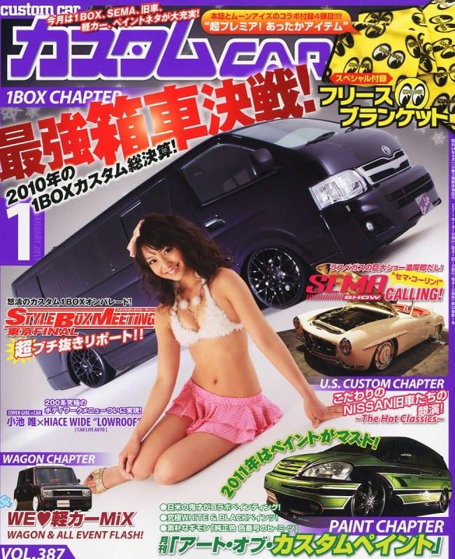 カスタムカー 2011年1月号表紙