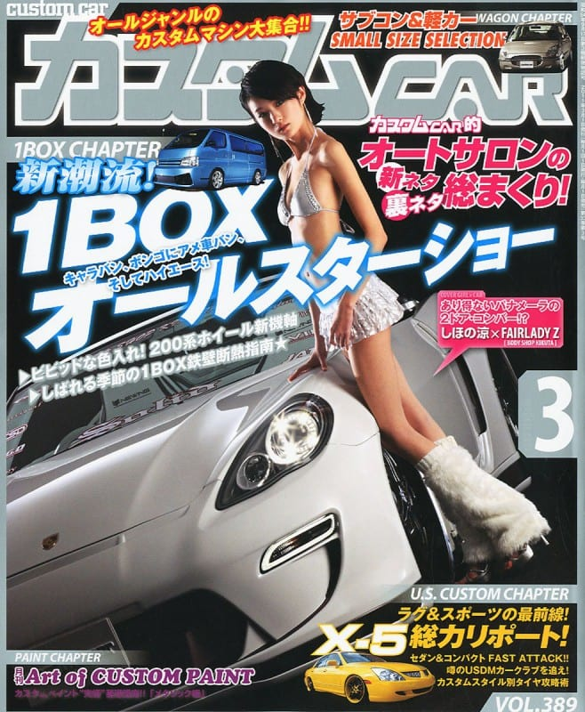 カスタムカー 2011年3月号表紙