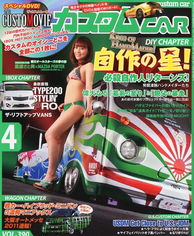 カスタムカー 2011年4月号表紙