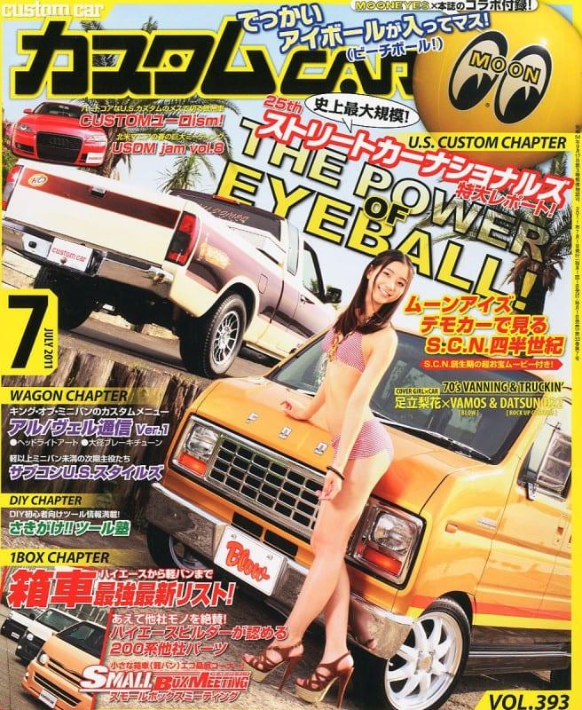 カスタムカー 2011年7月号表紙