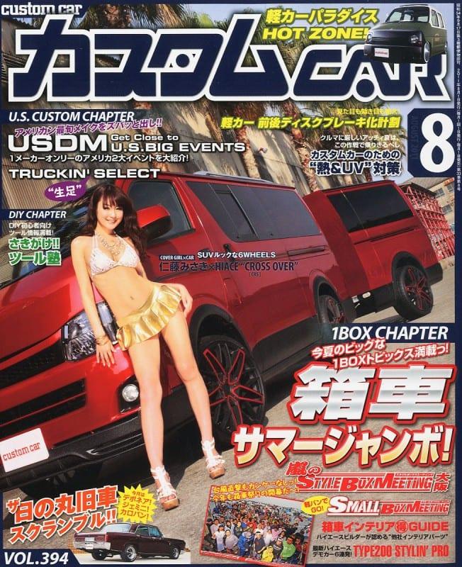 カスタムカー 2011年8月号表紙