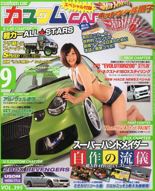 カスタムカー 2011年9月号表紙