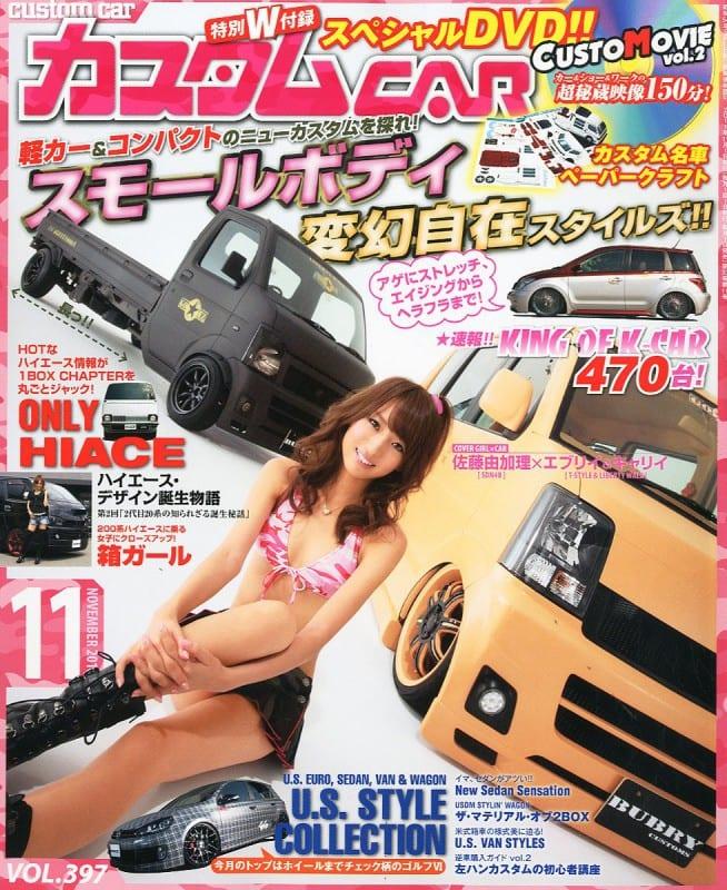カスタムカー 2011年11月号表紙