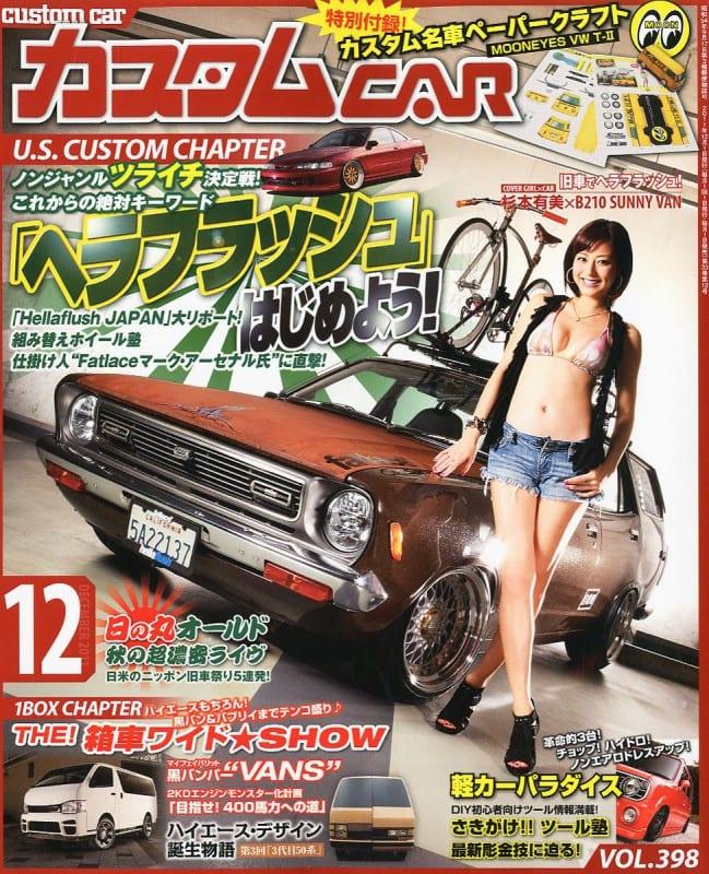 カスタムカー 2011年12月号表紙