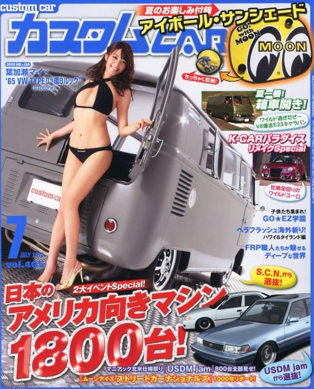 カスタムカー 2012年7月号表紙