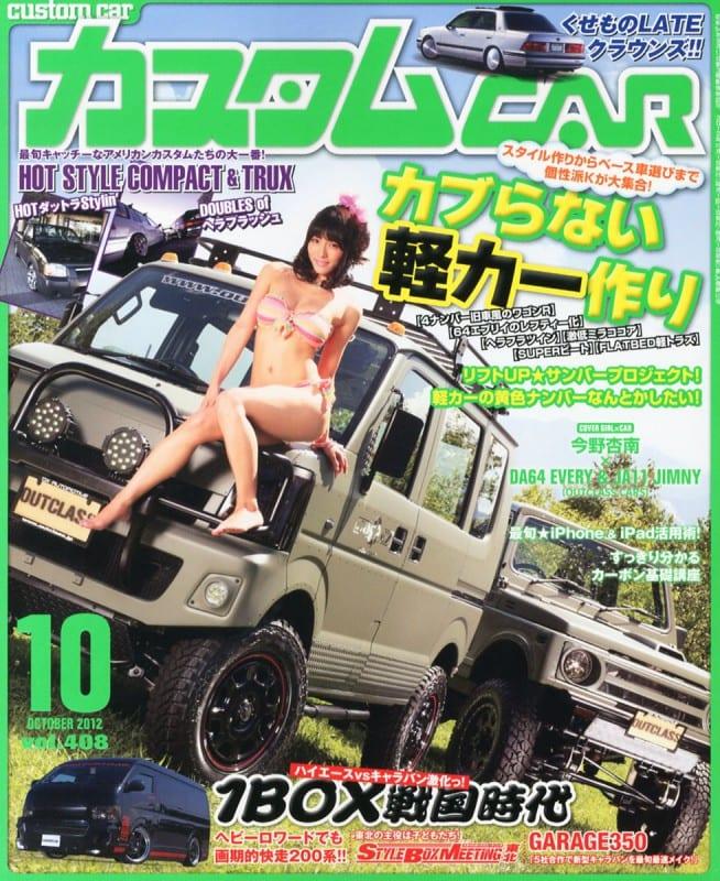 カスタムカー 2012年10月号表紙