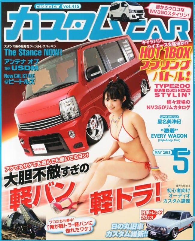 カスタムカー 2013年5月号表紙