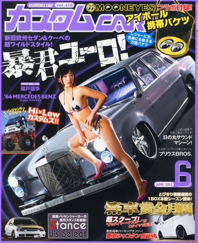 カスタムカー 2013年6月号表紙