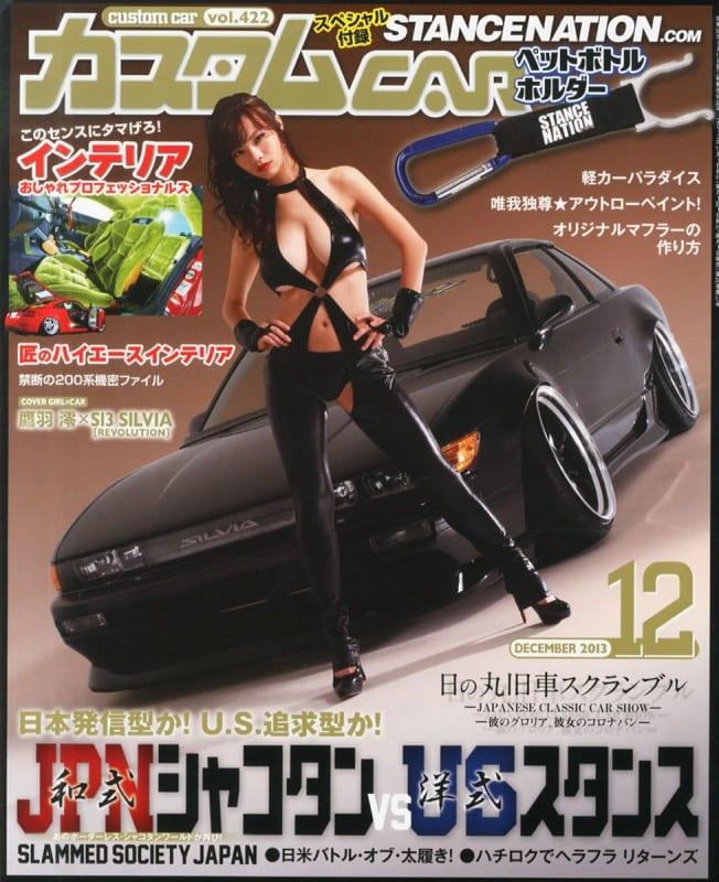 カスタムカー 2013年12月号表紙