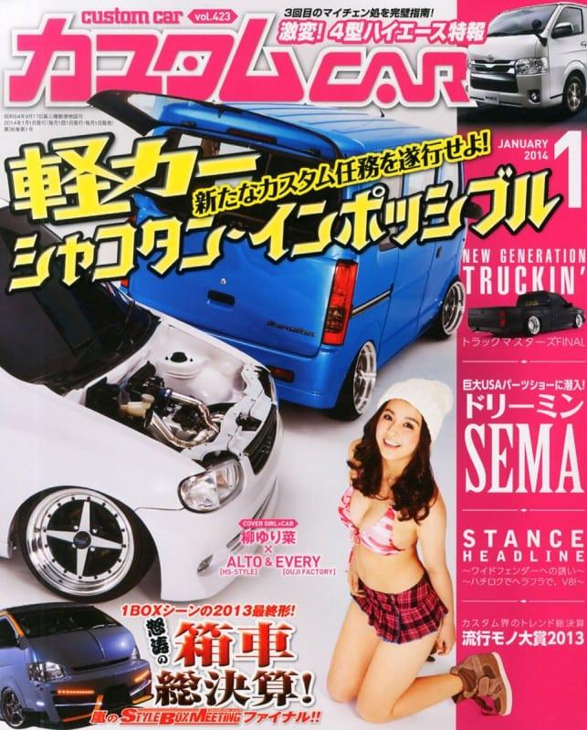 カスタムカー 2014年1月号表紙
