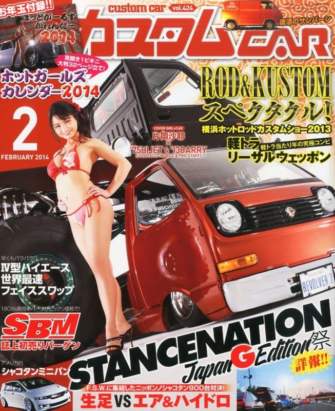 カスタムカー 2014年2月号表紙