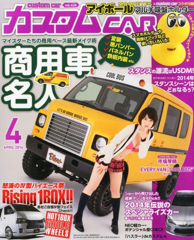 カスタムカー 2014年4月号表紙