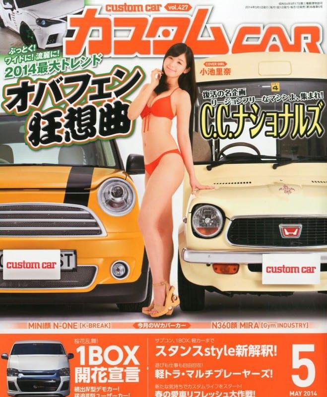 カスタムカー 2014年5月号表紙