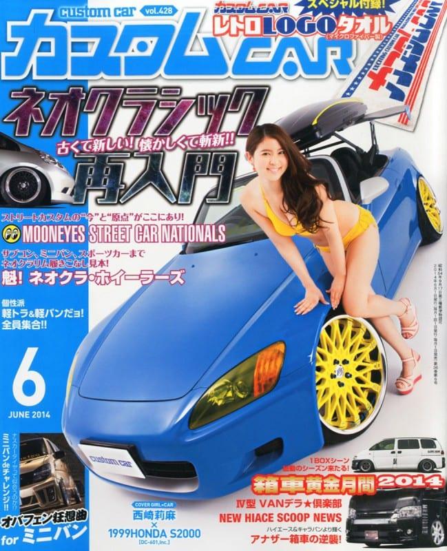 カスタムカー 2014年6月号表紙