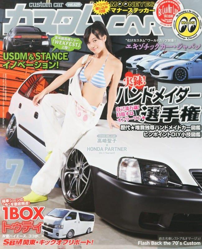 カスタムカー 2014年7月号表紙