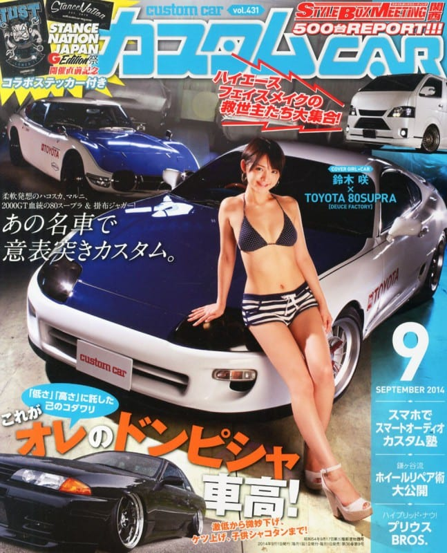 カスタムカー 2014年9月号表紙