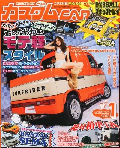 カスタムカー 2015年1月号表紙