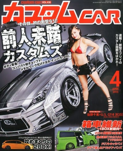 カスタムカー 2015年4月号表紙