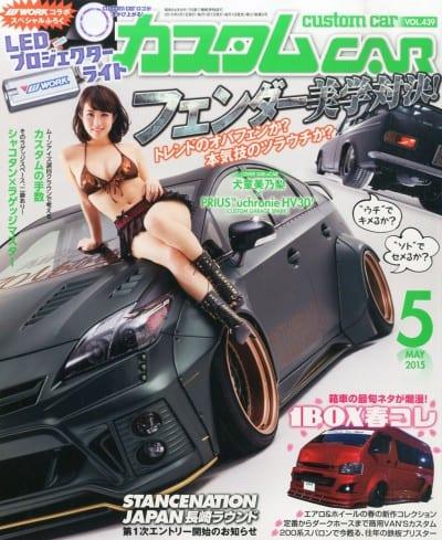 カスタムカー 2015年5月号表紙