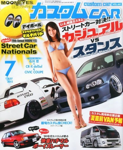 カスタムカー 2015年7月号表紙