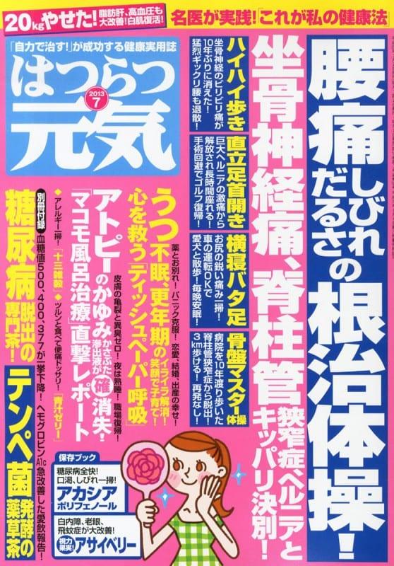 はつらつ元気 2013年7月号 「自力で治す!」が成功する健康実用誌