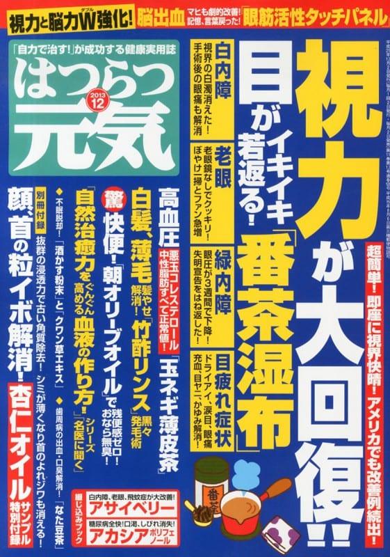 はつらつ元気 2013年12月号 「自力で治す!」が成功する健康実用誌