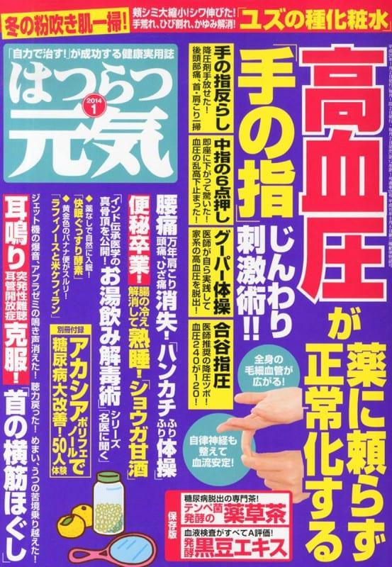 はつらつ元気 2014年1月号 「自力で治す!」が成功する健康実用誌