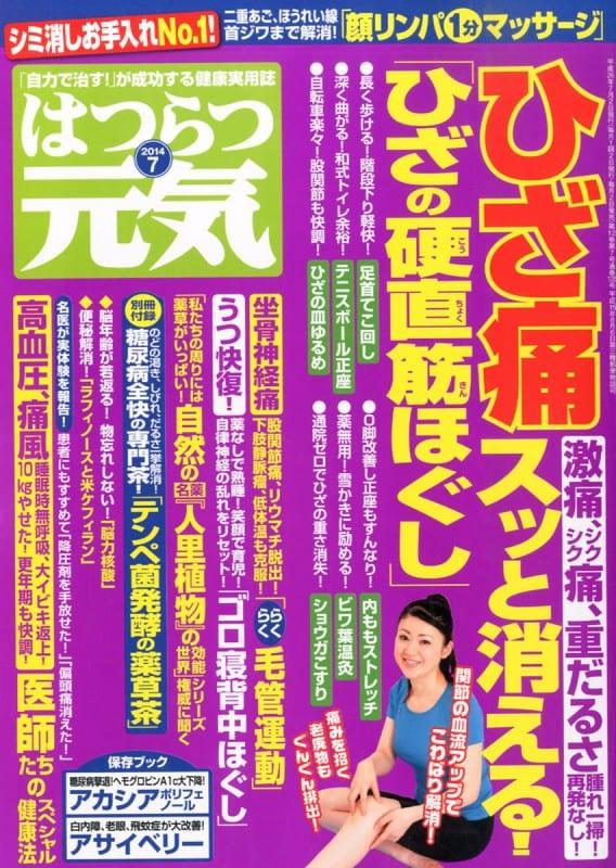 はつらつ元気 2014年7月号 「自力で治す!」が成功する健康実用誌