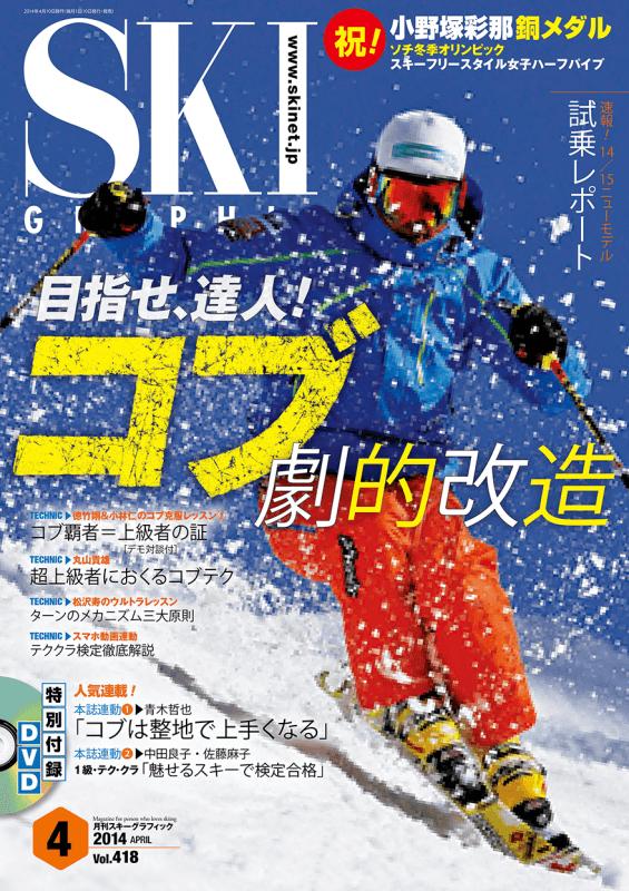 スキーグラフィック 表紙 2014年4月号