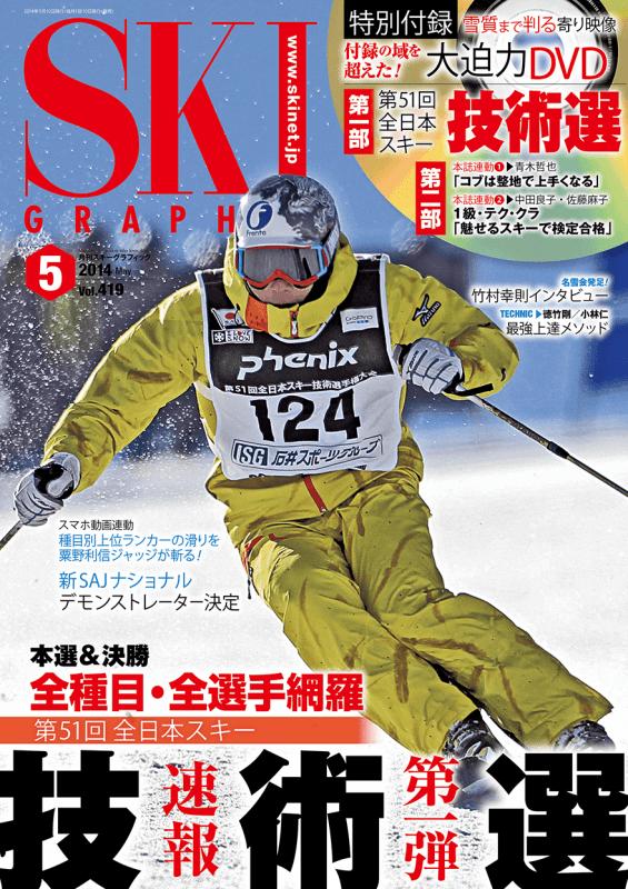 スキーグラフィック 表紙 2014年5月号