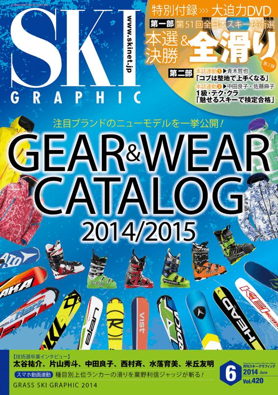 スキーグラフィック 表紙 2014年6月号