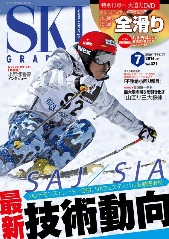 スキーグラフィック 表紙 2014年7月号