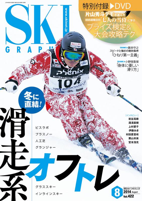 スキーグラフィック 表紙 2014年8月号