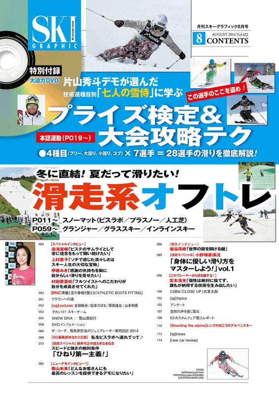 スキーグラフィック 2014年8月号 目次
