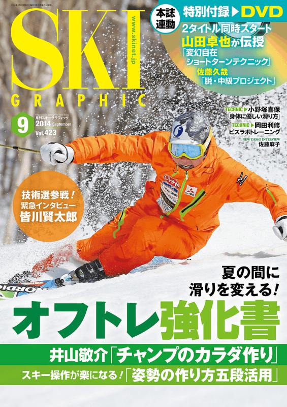 スキーグラフィック 表紙 2014年9月号