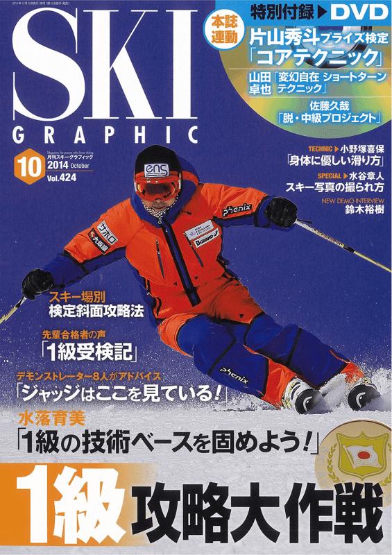 スキーグラフィック 表紙 2014年10月号