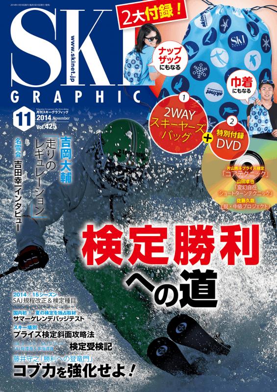 スキーグラフィック 表紙 2014年11月号