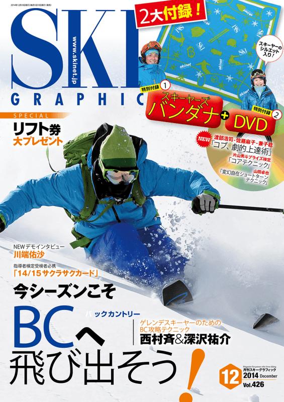 スキーグラフィック 表紙 2014年12月号