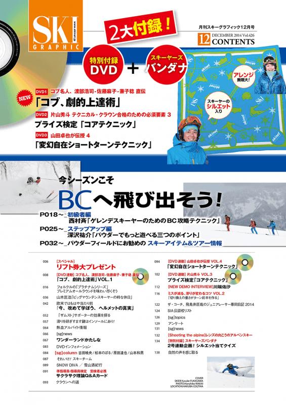スキーグラフィック 2014年12月号 目次