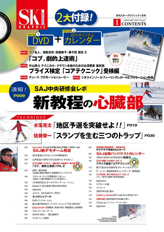 スキーグラフィック 2015年1月号 目次