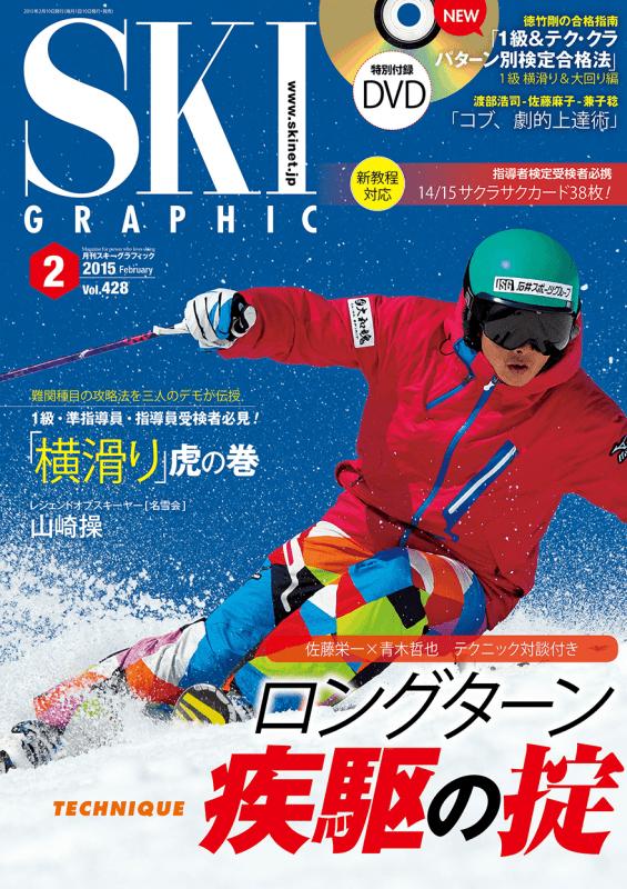 スキーグラフィック 表紙 2015年2月号