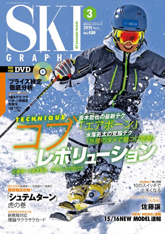 スキーグラフィック 表紙 2015年3月号