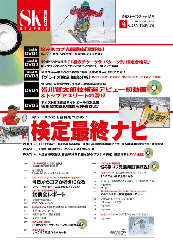 スキーグラフィック 2015年4月号 目次