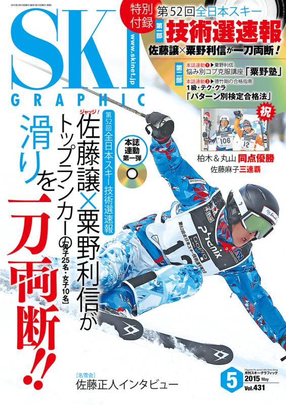 スキーグラフィック 表紙 2015年5月号