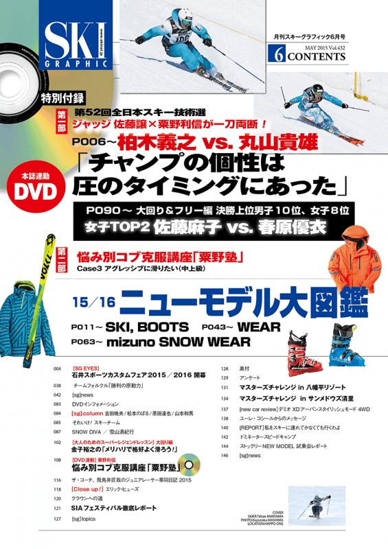 スキーグラフィック2015年6月号目次