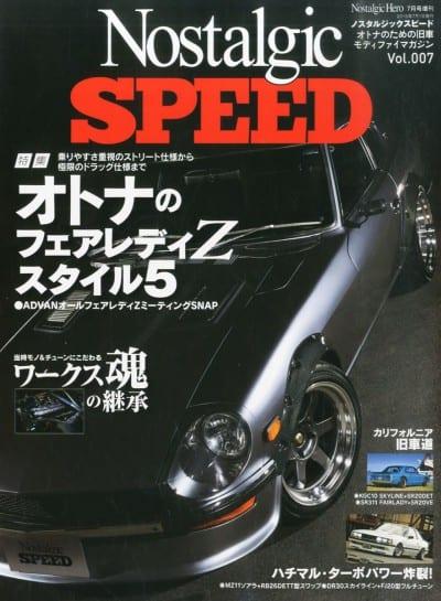 Nostalgic SPEED 2015年 07月号 vol.007